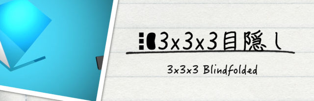 3x3x3目隠し