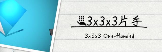 3x3x3片手