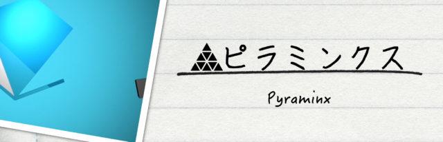 ピラミンクス