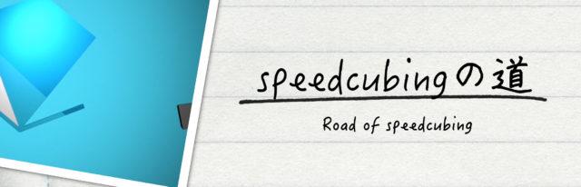 speedcubingの道